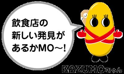 飲食店の新しい発見があるかMO〜!