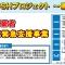 留萌PUSHプロジェクト第4弾【留萌市内事業者持続化緊急支援事業】