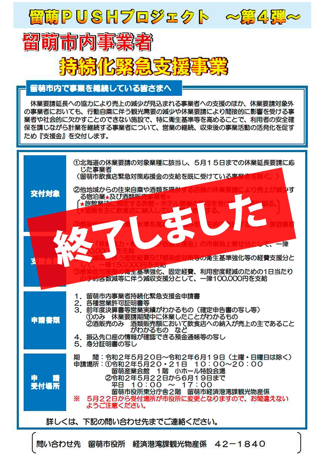 留萌PUSHプロジェクト 第4弾【留萌市内事業者持続化緊急支援事業】