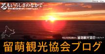 留萌観光協会ブログ