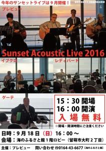 サンセットアコースティックライブ2016