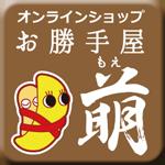 お勝手屋萌オンラインショップ