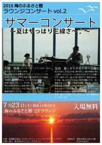 玉田八幡ポスター2016